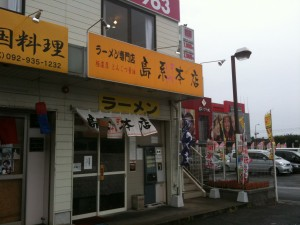 福岡県志免町 島系本店