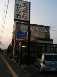 福岡市博多区 天ぷらのひらお