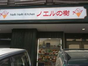 ノエルの樹|福岡県太宰府市