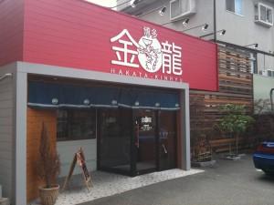 福岡県大野城市|博多金龍