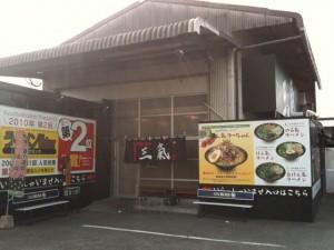 福岡県大野城市 とんこつラーメン 博多三氣 水城本店