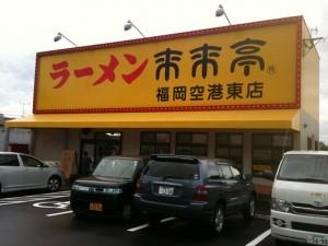 福岡県福岡市|来来亭