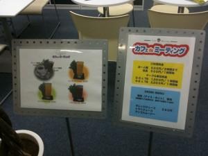 福岡県福岡市|カフェdeミーティング