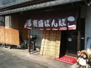 福岡県大野城市|馬鹿盛りぽんぽこ