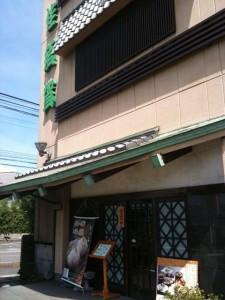 福岡県春日市|日本料理 佳須賀