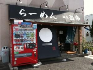 福岡県那珂川町|麺屋 遊楽
