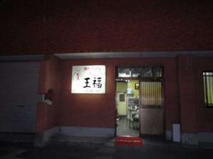 福岡県春日市|玉福