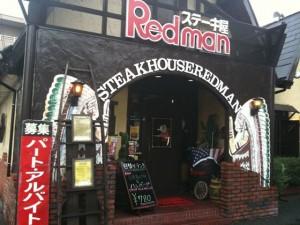 福岡県福岡市 ステーキ屋レッドマン