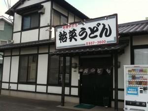 福岡県志免町|裕英うどん