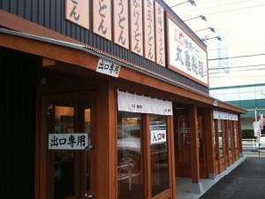 福岡県那珂川町|丸亀製麺