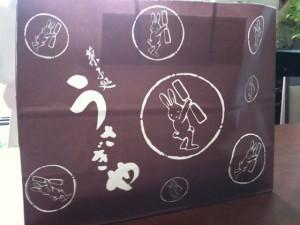 福岡県春日市|菓子処 うさぎや