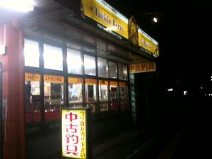 福岡県粕屋町|タックルベリー 金進堂長者原店