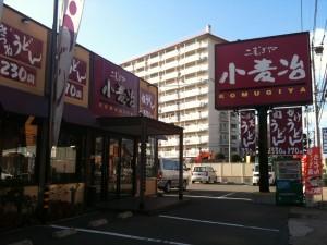 福岡県春日市|小麦治