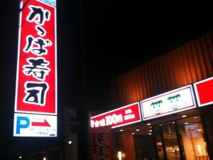 福岡県大野城市|かっぱ寿司