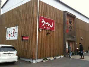 福岡県那珂川町|麺や ほり野