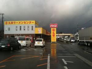 佐賀県基山町|丸幸ラーメンセンター