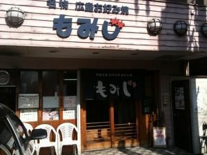 福岡市南区|広島風お好み焼き もみじ