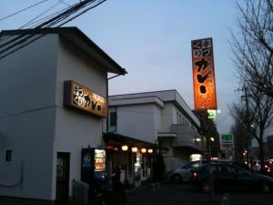 福岡市博多区|手づくりカレー孝