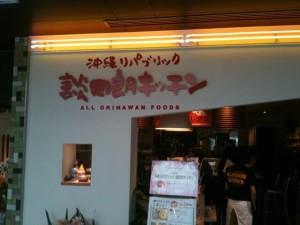 福岡市博多区|沖縄パブリック 談四朗キッチン