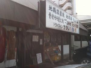 福岡県太宰府市|ドライブインかかし