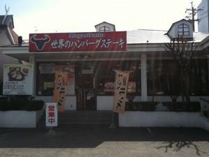 福岡県太宰府市|世界のハンバーグステーキ曲角