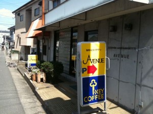福岡県春日市|avenue