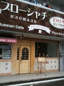福岡県那珂川町|ロシアンカフェ プローシャチ