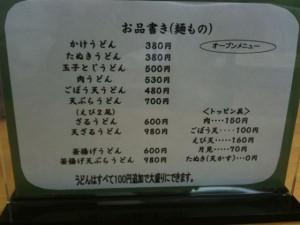 福岡市中央区|麺屋よし田 メニュー