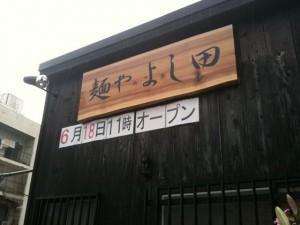 福岡市中央区|麺屋よし田