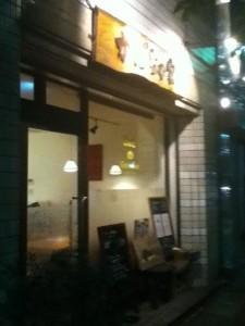 福岡市南区|かぼちゃ家